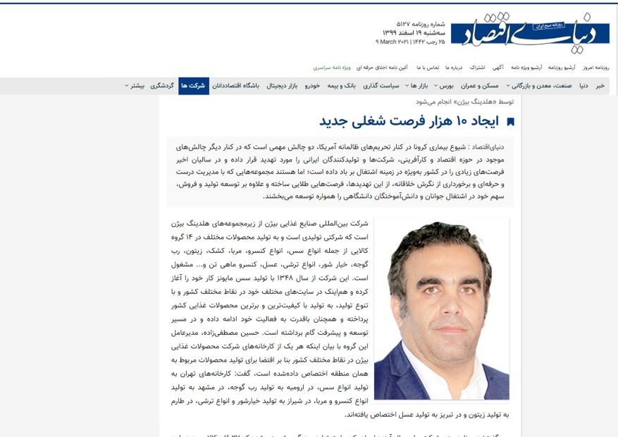 بازتاب رسانهای خبر استخدام بیژن