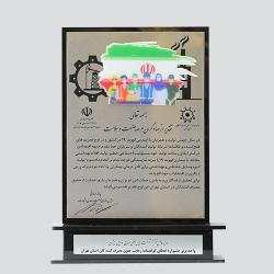 لوح رعایت حقوق مصرف کنندگان استان تهران